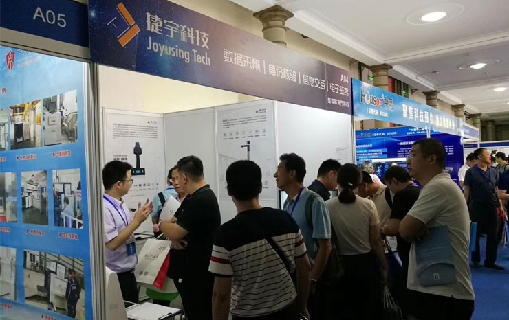 2018 Science And Technology Equipment Exhibition Of Procuratorial Organs In China